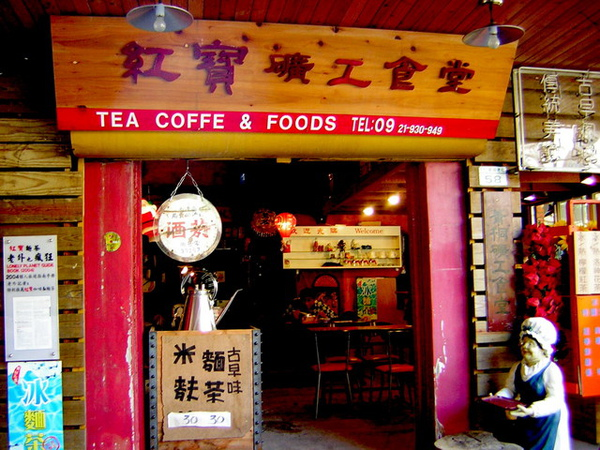 菁桐老街--在這裡吃我小時候超愛的泡太白粉!