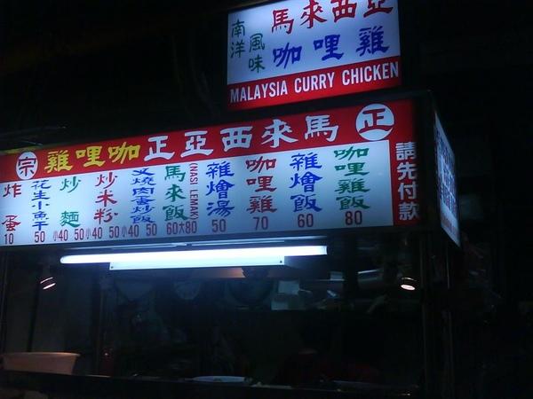 馬來西亞咖哩.JPG