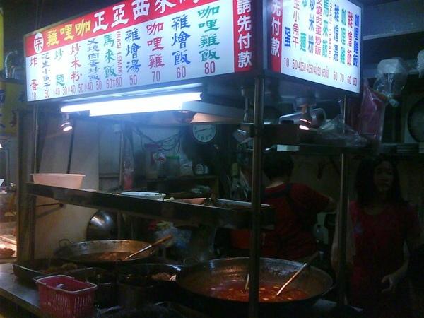 馬來西亞咖哩-招牌.JPG
