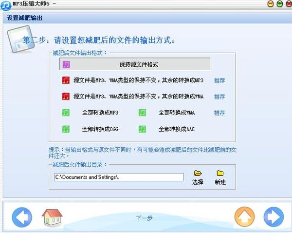 MP3壓縮大師step2.JPG