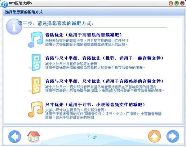 MP3壓縮大師step3.JPG