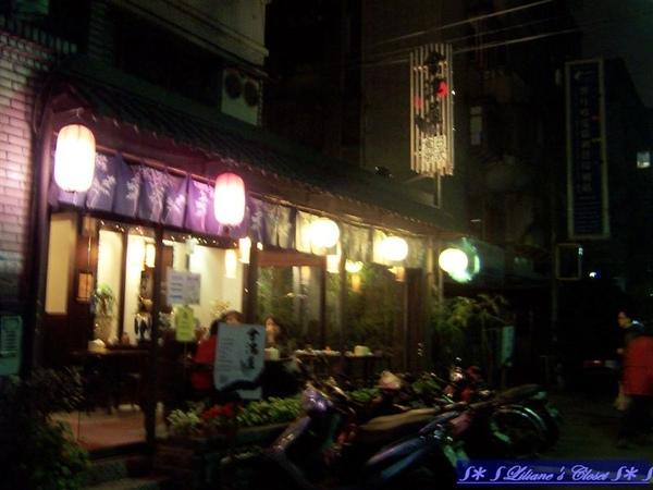 會津屋-店門.JPG