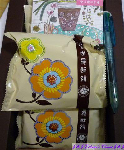 聖保羅酥餅-小袋子.JPG