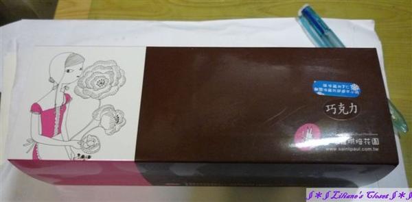 巧克力奶酪捲-外觀.JPG