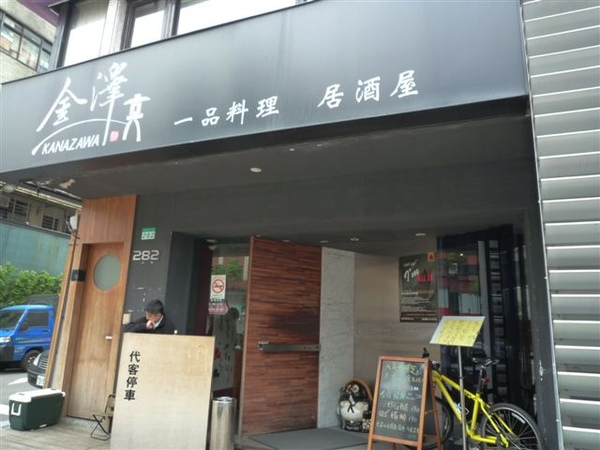 金澤真-店門.JPG