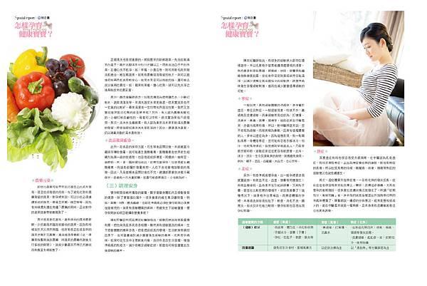 BM-特企--怎樣孕育健康的胎兒-跨頁5-01.jpg