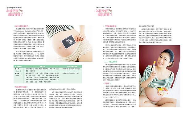 BM-特企--怎樣孕育健康的胎兒-跨頁3-01.jpg