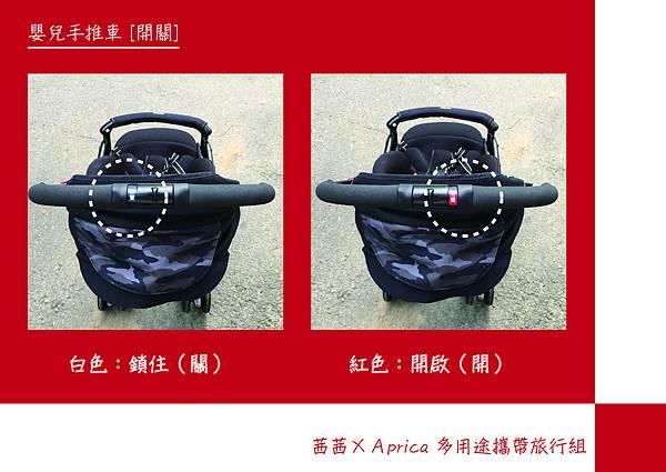 嬰兒手推車 開關-01.jpg