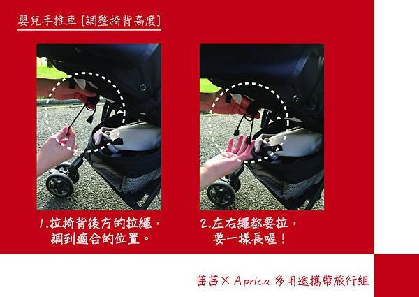 嬰兒手推車 椅背高度-01.jpg