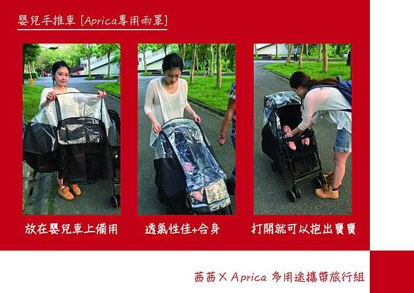 嬰兒手推車 專用雨罩-01.jpg