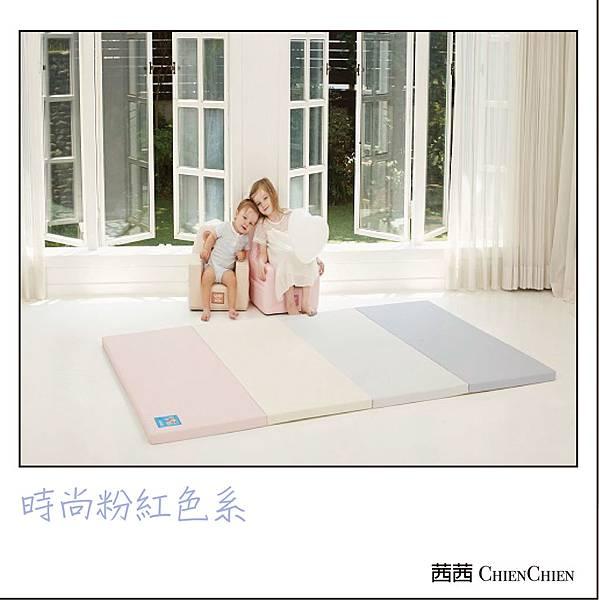 時尚粉紅色系-01-01.jpg