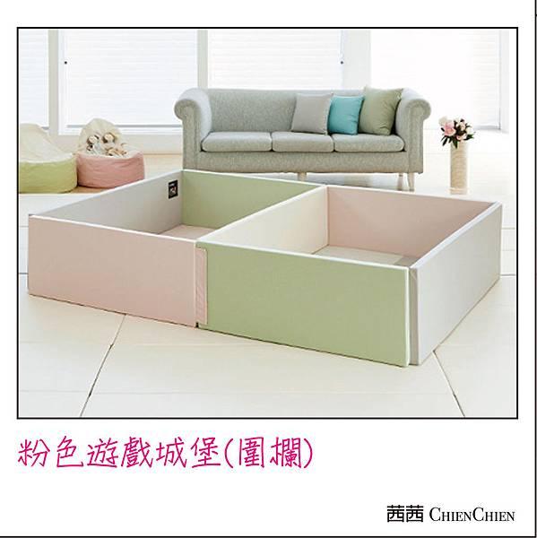 粉色遊戲城堡-01.jpg