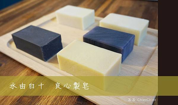 皂-01.jpg