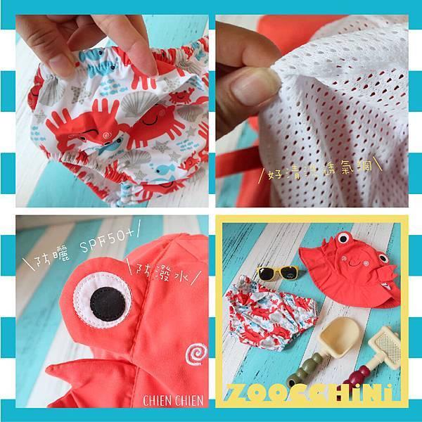 螃蟹泳裝-01-01.jpg