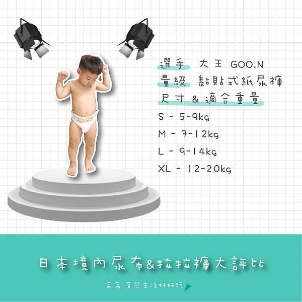 大王 黏貼式紙尿褲-01.jpg