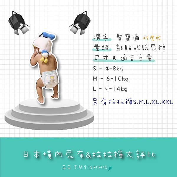 幫寶適 綠幫 巧虎 黏貼式紙尿褲 -01.jpg