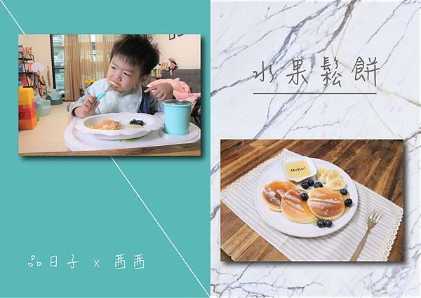 品日子 水果鬆餅-01.jpg