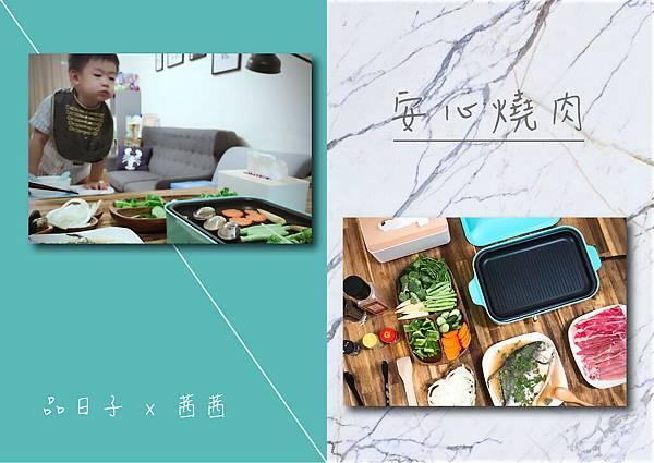 品日子 燒肉-01.jpg