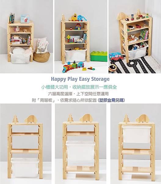 玩具收納櫃_不含塑膠盒 - 複製.jpg