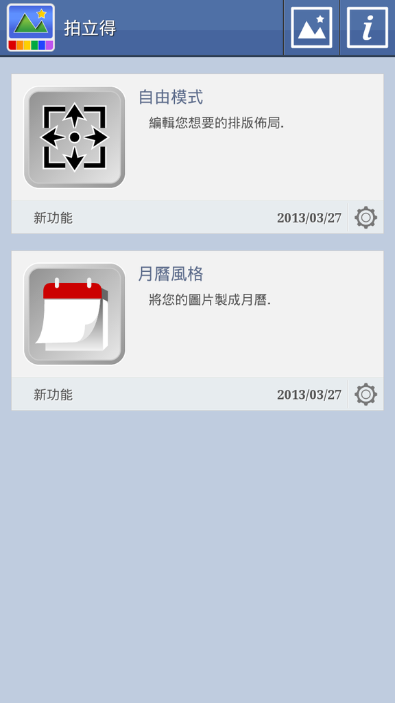 Screenshot_2013-10-24-16-04-35.png