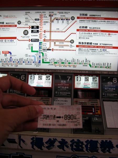 20071005購買南海電鐵車票2.jpg