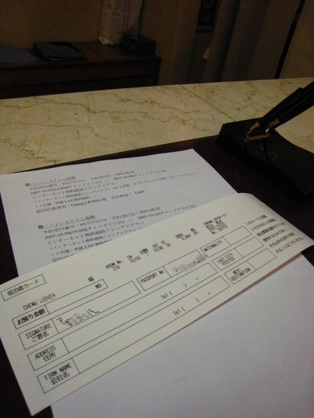 20071005抵達ハートンホテル心斎橋.jpg