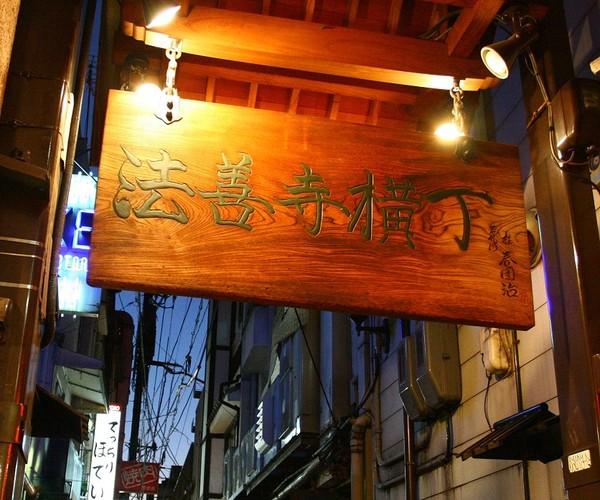20071005道頓堀法善寺橫丁入口.jpg