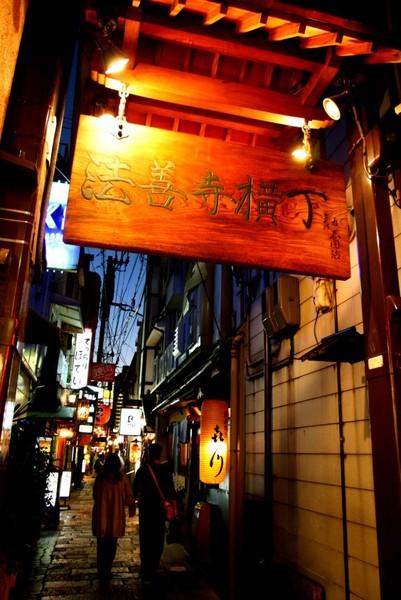 20071005道頓堀法善寺橫丁入口3.jpg