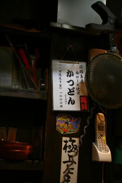 20071005法善寺橫丁喝鈍限量かつどん.jpg
