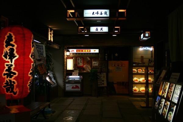 20071005法善寺MEOUTOビル.jpg