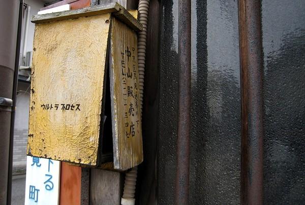 20071007民宅外郵筒.JPG