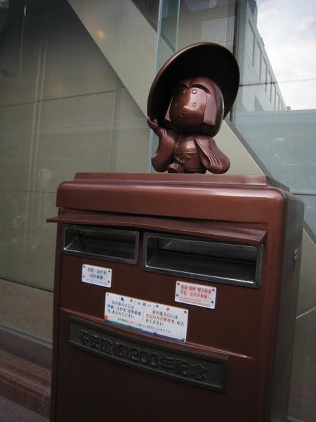 20071007JR車站郵局外紀念郵筒.JPG