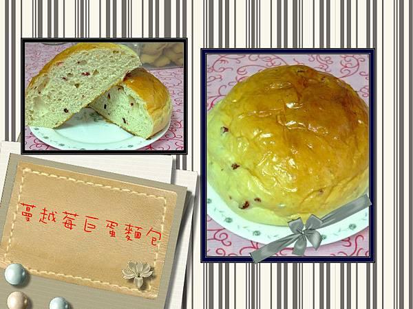 蔓越莓巨蛋麵包