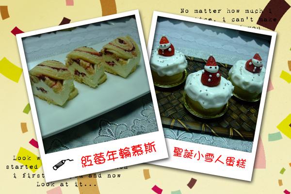 紅莓年輪慕斯vs聖誕小雪人蛋糕-義興上課