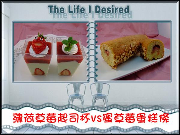薄荷草莓起士杯vs蜜草莓蛋糕條