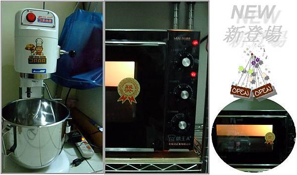 攪拌器+烘王烤箱