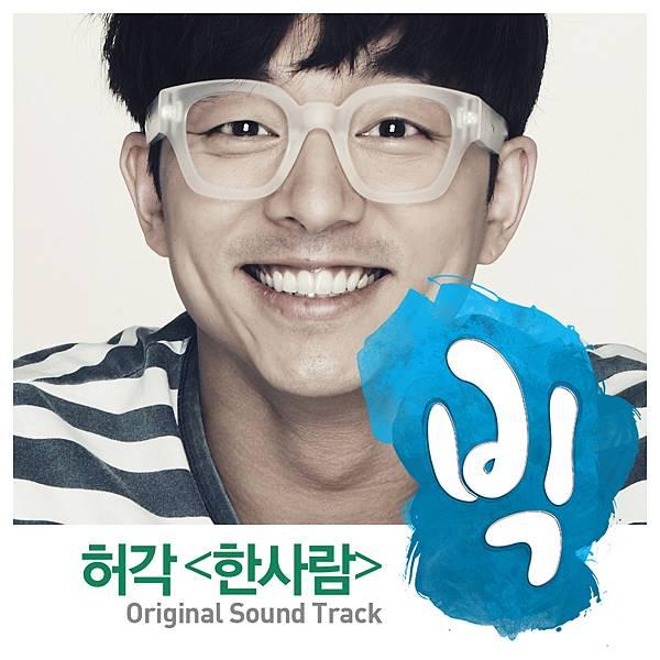 BIG OST3