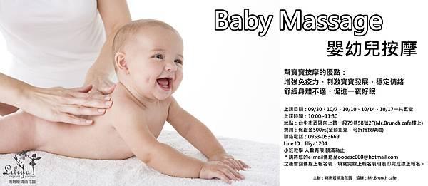 BABY MASSAGE1.jpg