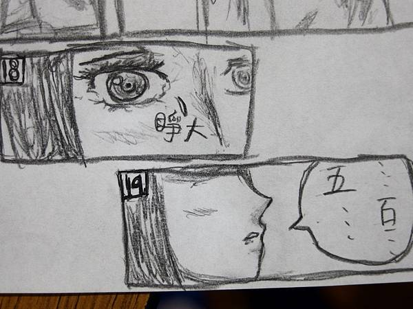 五百紀念小小漫畫 15.JPG