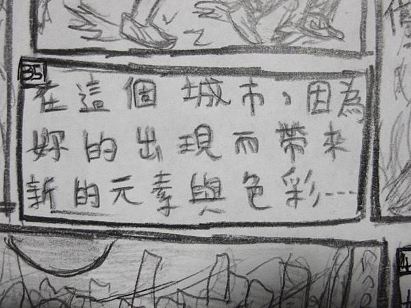 五百紀念小小漫畫 26.JPG