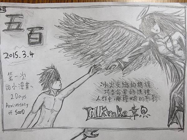 五百紀念小小漫畫 32.JPG