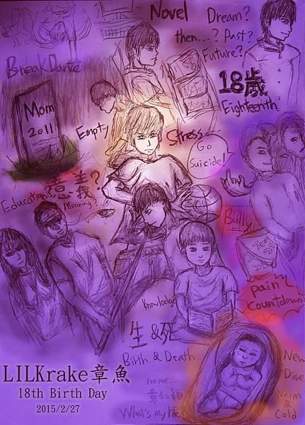 18歲生日畫圖