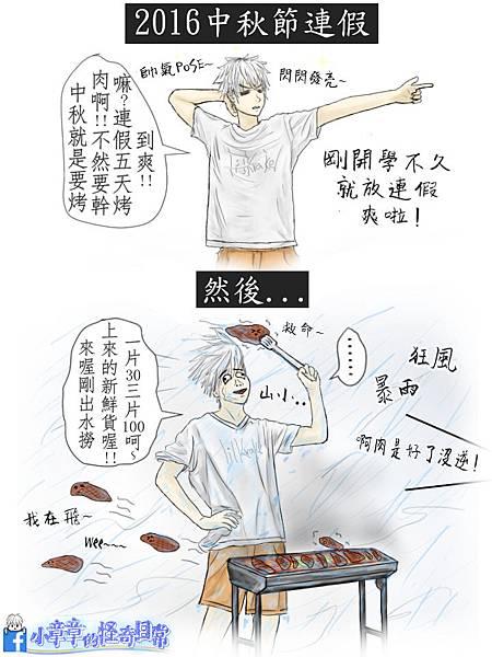 颱風天烤肉