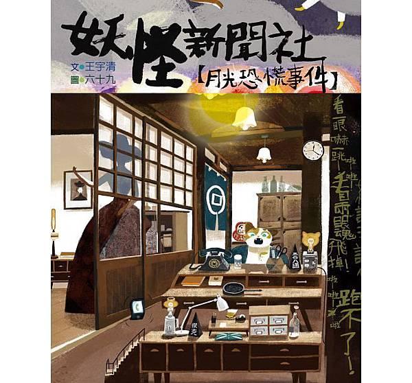 Book-妖怪新聞社-月光恐慌事件.jpg