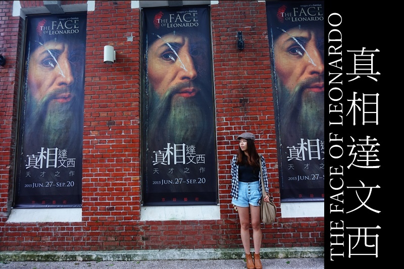 台北華山。真相達文西特展 不用去義大利也可以觀賞到55幅畫作真跡!(晚上也有開) @ 嗯嗯。旅遊。莉莉嗯。感動 :: 痞客邦 PIXNET ::