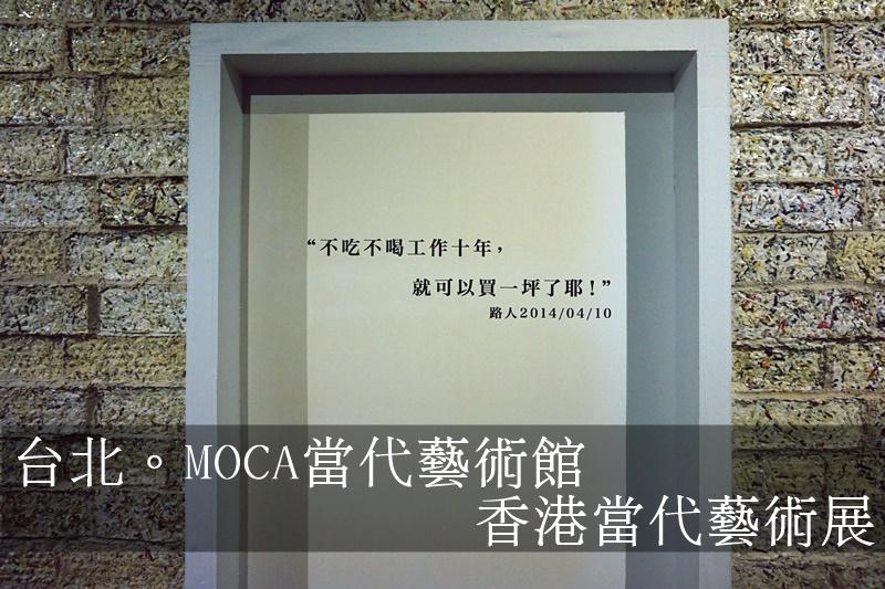 台北中山。MOCA當代藝術館 今日香港,明日台灣 香港當代藝術展 @ 嗯嗯。旅遊。莉莉嗯。感動 :: 痞客邦 PIXNET ::