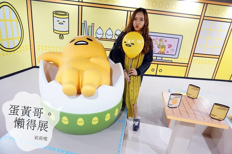 台北展覽|蛋黃哥GUDETAMA懶得展 地表上最可愛的食物! 冬天就這樣懶懶的吧 @ 嗯嗯。旅遊。莉莉嗯。感動 :: 痞客邦 PIXNET ::