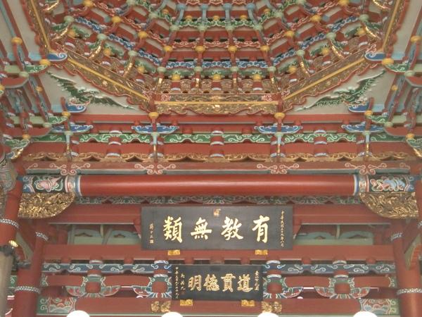 孔廟6.JPG