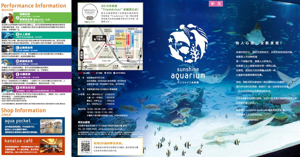 水族館資訊1.png