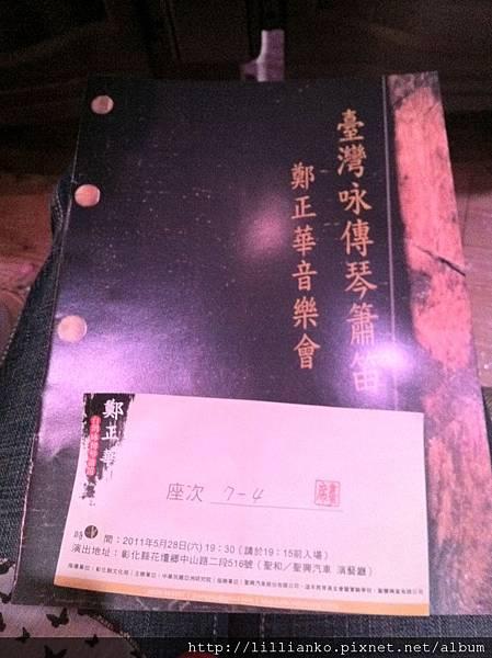 2011.05.28 鄭正華音樂會